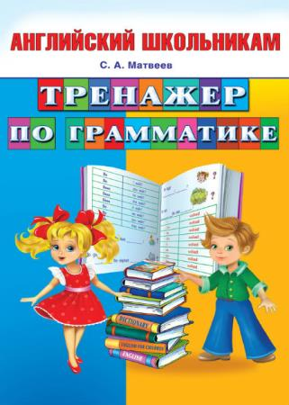 Матвеев Сергей - Тренажёр по грамматике