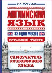 Матвеев Сергей - Английский язык за один месяц. Самоучитель разговорного языка