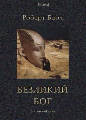 Блох Роберт - Безликий бог: Египетский цикл
