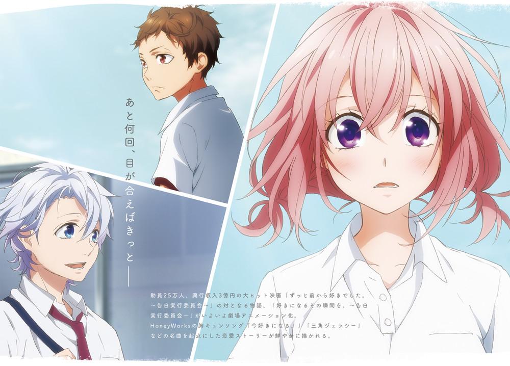 Momo Asakura Als Hina Setoguchi Rechts Im Bild Natsuki Hanae Kotaro Enomoto Oben Links Tsubasa Yonaga Koyuki Ayase Unten