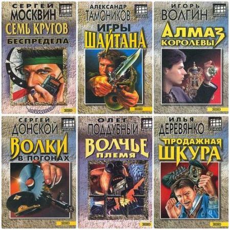 Серия-Бандитский роман (34 книги)