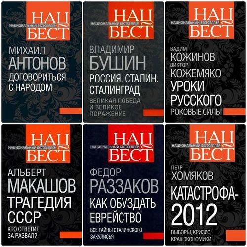 Серия - Национальный бестселлер (12 томов)