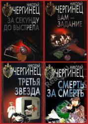Николай Чергинец - Сборник сочинений (10 книг)