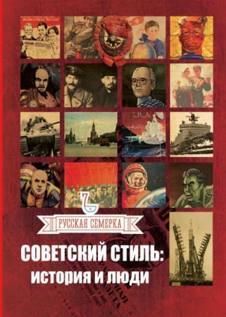 Плешанов Андрей-Советский стиль. История и люди
