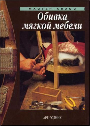 Висенс ГибертХосепе Лопес - Мастер-класс. Обивка мягкой мебели
