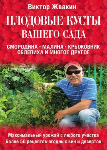 Жвакин Виктор - Плодовые кусты вашего сада