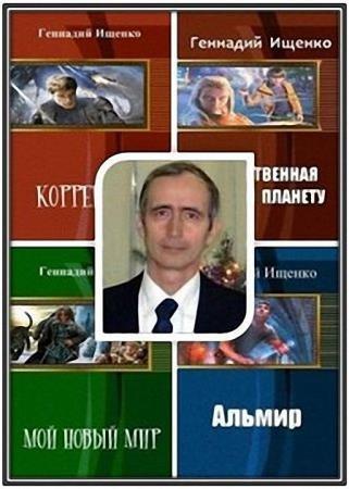 Ищенко Геннадий - Сборник сочинений(26 книг)