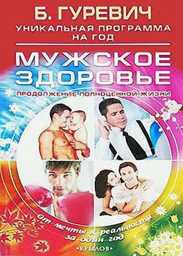 Гуревич Борис - Мужское здоровье. Продолжение полноценной жизни