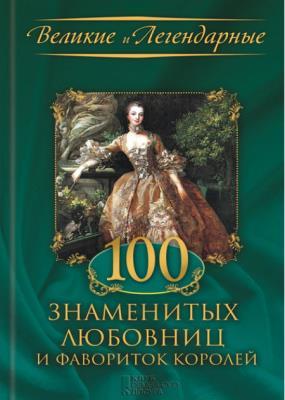 Весновская Мария - 100 знаменитых любовниц и фавориток королей (2016)