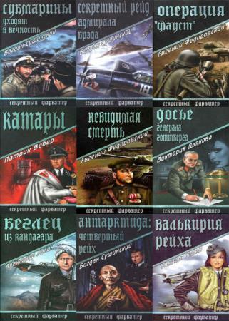 Серия - Секретный фарватер (62 книги)