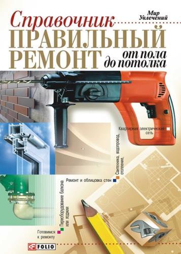 Владимир Онищенко - Правильный ремонт от пола до потолка. Справочник