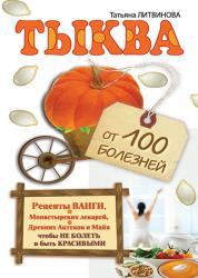 Татьяна Литвинова - Тыква от 100 болезней