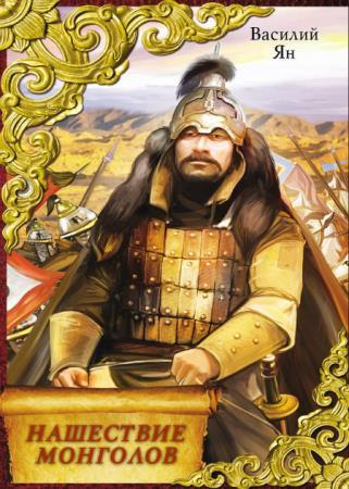 Ян Василий - Нашествие монголов (трилогия)