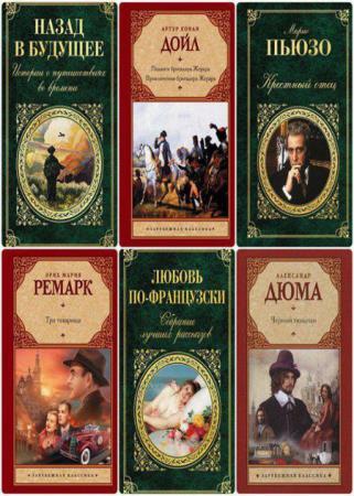 Серия - Зарубежная классика (81 том)