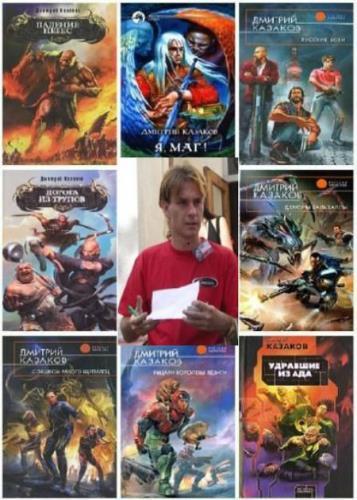 Казаков Дмитрий - Сборник сочинений(122 книги)