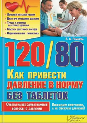 Романова Елена - 120/80. Как привести давление в норму без таблеток (2016)