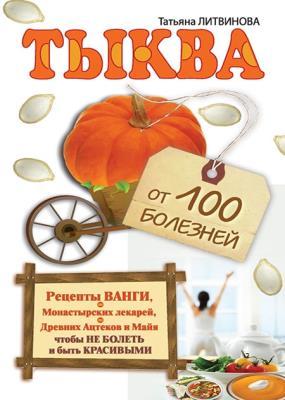 Татьяна Литвинова - Тыква от 100 болезней (2012)