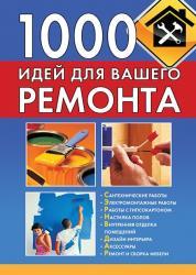 Тамара Руцкая - 1000 идей для вашего ремонта