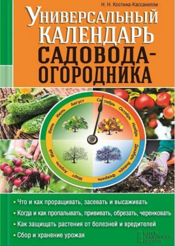 Костина-Кассанелли Наталья - Универсальный календарь садовода-огородника