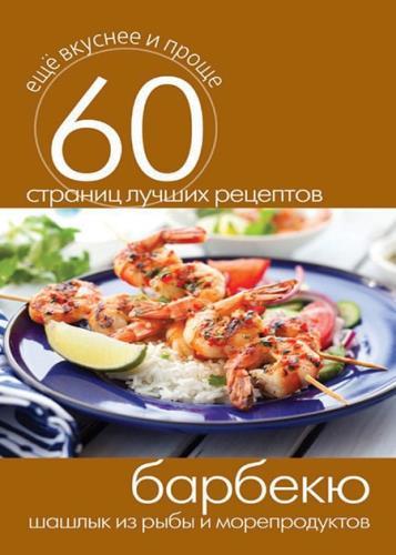 Сергей Кашин - Барбекю. Шашлык из рыбы и морепродуктов