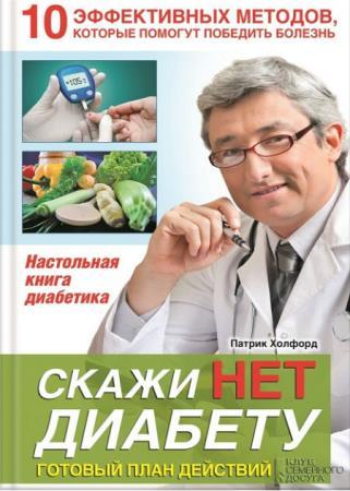 Холфорд Патрик - Скажи НЕТ диабету. Готовый план действий
