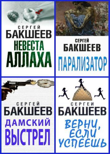 Бакшеев Сергей - Сборник сочинений(19 книг)