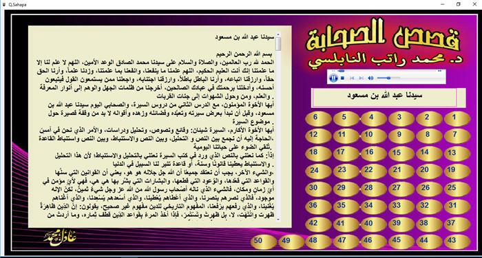 برنامج الصحابة للدكتور محمد راتب النابلسي