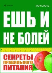 Карл Ланц - Ешь и не болей. Секреты правильного питания