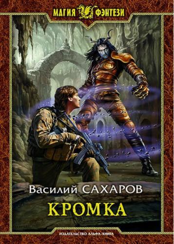 Сахаров Василий - Кромка. Цикл из 3-х книг