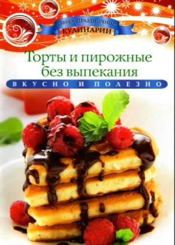 Любомирова Ксения - Торты и пирожные без выпекания