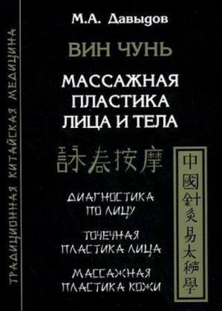 Давыдов Михаил - Вин чунь. Массажная пластика лица и тела