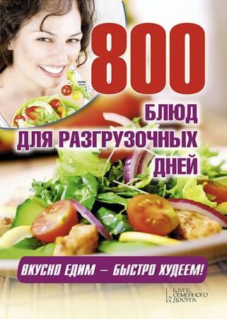 Арина Гагарина - 800 блюд для разгрузочных дней