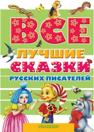 Коллектив - Все лучшие сказки русских писателей