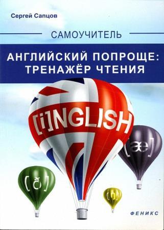 Сапцов Cергей - Английский попроще. Тренажер чтения