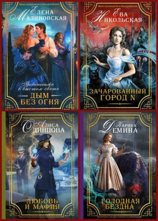 Серия - Магический детектив (8 книг)