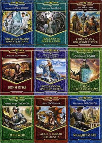 Серия - Магия фэнтези (620 томов)