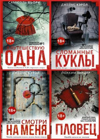 Серия-Мастера саспенса (9 книг)