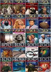 Серия - 100 (50) знаменитых (72 книги)