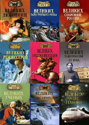 Энциклопедия - «100 великих» (141 книга)