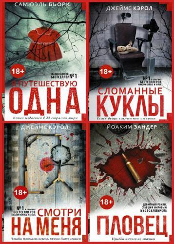 Серия - Мастера саспенса (9 книг)