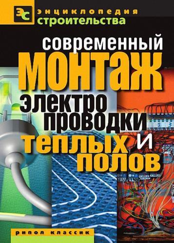 Назарова Валентина - Современный монтаж электропроводки и теплых полов