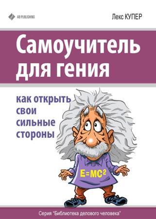 Лекс Купер - Самоучитель для гения. Как открыть свои сильные стороны