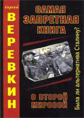 Верёвкин Сергей - Самая запретная книга о Второй мировой