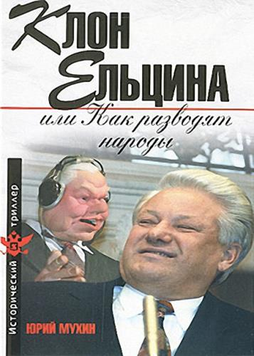 Мухин Юрий - Клон Ельцина, или Как разводят народы