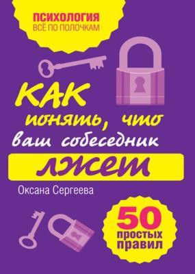 Сергеева оксана - как понять, что ваш собеседник лжет: 50 простых правил (2011)
