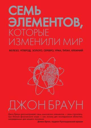 Джон Браун - Семь элементов, которые изменили мир