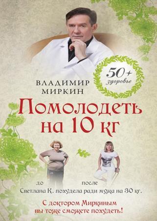Владимир Миркин - Помолодеть на 10 кг