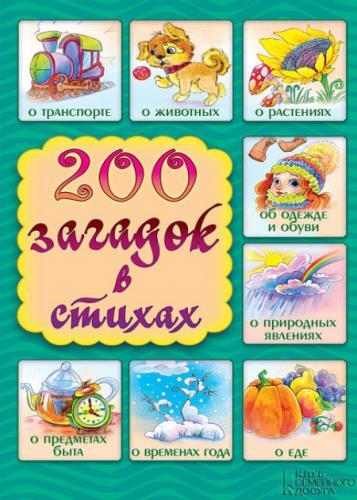 Шкубуляни Елена - 200 загадок в стихах