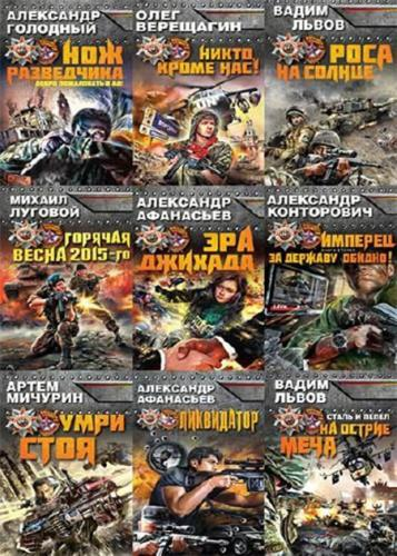 Серия - Враг у ворот. Фантастика ближнего боя (43 книги)