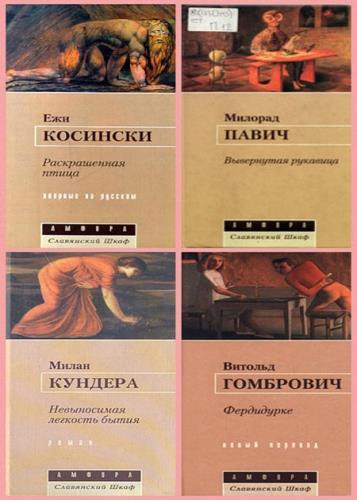 Серия - Славянский шкаф (11 книг)